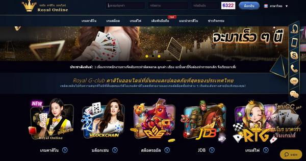 Royal online 8888 รีวิว